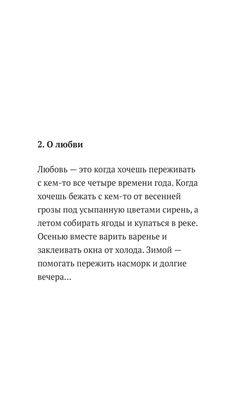 More Than Words, Some Words, Love Pain Quotes, Instagram Picture Quotes, Russian Quotes, Short Quotes, Love Poems, Quote Aesthetic, Positive Quotes