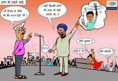 आप के पंजाब में उडते वादे Arvind Kejriwal  #dirtypolitics #politics #aap