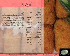 Cooking Recipes In Urdu, Spicy Recipes, Easy Cooking, My Recipes, Chicken Recipes, Recipies, Ramzan Recipe, Chicken Pakora, Masala Tv Recipe