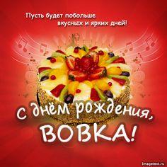 Вова, поздравить с днем рождения..