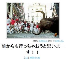 """highlandvalley: 注目ボケ一覧: ボケて(bokete) "" Illustrations And Posters, Funny Photos, Hilarious, Jokes, Japanese, Nice, Nature, Animals, Humor"