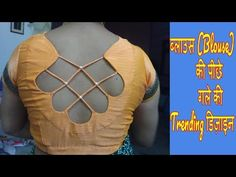 Blouse back neck design//Neck cutting & stitching Churidar Neck Designs, Saree Blouse Neck Designs, Dress Neck Designs, Sari Blouse, Simple Blouse Designs, Stylish Blouse Design, Sleeves Designs For Dresses, Hand Designs, Stitching
