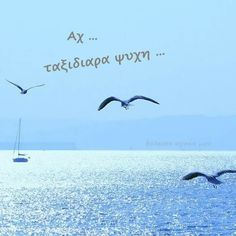 Thinking Out Loud, Greek Words, Greek Quotes, My Memory, Of My Life, Greece, Inspirational Quotes, Letters, Memories