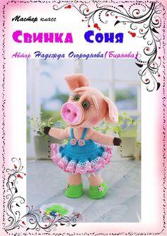 Мастер класс Свинка Соня - купить или заказать в интернет-магазине на Ярмарке Мастеров - FGPNFRU. Ижевск   По этому описанию вы сможете связать…