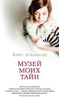 Книга « Музей моих тайн » - читать онлайн