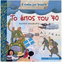 Ένα μέρος του βιβλίου μπορείτε να βρείτε ΕΔΩ .    Για το βιβλίο αυτό υπάρχουν υπέροχες δραστηριότητες από συναδέλφους, όπως...   ... School Lessons, School Hacks, School Tips, School Stuff, Ancient Greek Art, Greek History, Preschool Education, School Pictures, I Love Books