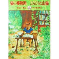 Miyazawa Kenji Cat's Office & Acorn and Wildcat (comics)