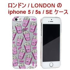SKINNY DIP iphone 5s / SE 動く おもしろい 個性的 最後 即納