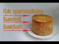 Как испечь Высокий Бисквит без высокой формы -Рецепт пышного бисквита-Быстро и вкусно High Biscuit - YouTube Dream Cake, Sponge Cake, Cornbread, Vanilla Cake, Deserts, Food And Drink, Dessert Recipes, Homemade, Baking