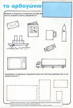 ΣΧΗΜΑΤΑ Education Jobs, Special Education, Educational Activities For Kids, Math Activities, Shape Games, Greek Language, Kindergarten Math, Drawing For Kids, Primary School
