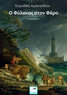 Ο Φύλακας στον Φάρο, Ευρυδίκη Αμανατίδου, Εκδόσεις Σαΐτα, Μάιος 2017, ISBN: 978-618-5147-93-8, Κατεβάστε το δωρεάν από τη διεύθυνση: www.saitapublications.gr/2017/05/ebook.214.html Ebook Cover, Painting, Art, Art Background, Painting Art, Kunst, Paintings, Performing Arts, Painted Canvas