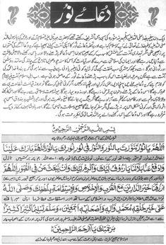 Duae noor saghir Islamic Quotes On Marriage, Islamic Prayer, Islamic Dua, Duaa Islam, Islam Hadith, Islam Quran, Beautiful Dua, Beautiful Prayers, Dua E Noor