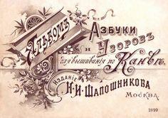 Русская вышивка - clipartis Jimdo-Page! Скачать бесплатно фото, картинки, обои, рисунки, иконки, клипарты, шаблоны, открытки, анимашки, рамки, орнаменты, бэкграунды