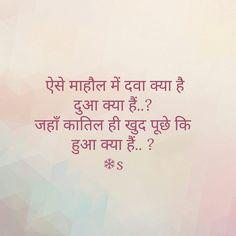 Jaha qaatil hi khud poochay ki hua Kya hai ? Hindi Quotes Images, Shyari Quotes, Hindi Words, Hindi Quotes On Life, Wisdom Quotes, Life Quotes, Poetry Quotes, Short Quotes Love, Heart Touching Love Quotes