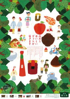 1509-お歳暮カタログ_A面 Food Graphic Design, Graphic Design Posters, Work Pictures, Japanese Poster, Coffee Poster, Nature Illustration, Creative Posters, Japanese Design, Japanese Artists