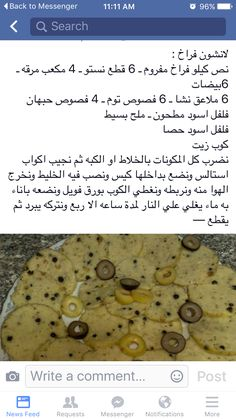339d6f1b1 70 Best أكلة في صورة images in 2019 | Group meals, Facebook, Arabic ...