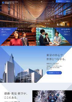 東京国際フォーラム   Tokyo International Forum Website Layout, Web Layout, Layout Design, Web Design Websites, Web Design Services, Corporate Website, Portfolio Web Design, Adobe Xd, Wordpress Theme Design