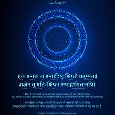 Mind over matter - a Shlok from Arthashastra by Kautilya Sanskrit Quotes, Sanskrit Mantra, Gita Quotes, Vedic Mantras, Yoga Mantras, Hindu Mantras, Sanskrit Words, Sanskrit Tattoo, Sanskrit Language