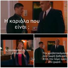 Greek Quotes, Just For Fun, Tv Series, Haha, Comedy, Jokes, Entertaining, Funny, Humor