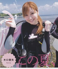 写真: 木口亜矢 Scuba Girl, Swim Wear, Swimming, How To Wear, Swim