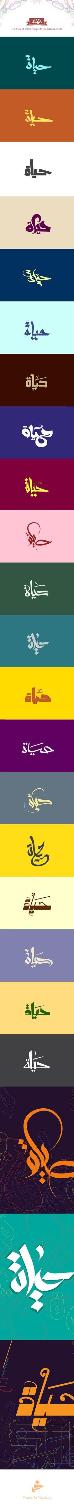 20 Hayat Typography on Behance