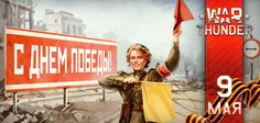 War Thunder - бесплатная онлайн-игра про войну![9 мая] День Победы с War Thunder!