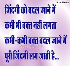Zindagi ko badalane me waqt nahi lagta, kabhi-kabhi waqt badalne me zindagi
