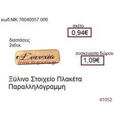 ΠΛΑΚΕΤΑ ξύλινο γούρι δώρο ΝΙΚ-76040-057-006