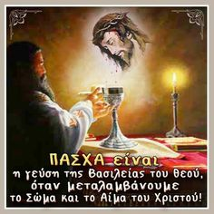 Orthodox Christianity, Christian Faith, Jesus Christ, Religion, Wisdom, Movie Posters, Easter, Film Poster, Easter Activities