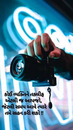 Ksu Kaheva Jevu Nai.... Hindi Quotes, Quotations, Best Quotes, Love Quotes, Inspirational Quotes, Motivational, Rajput Quotes, Antique Quotes, Gujarati Quotes