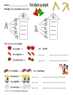 Preschool Printables, Kindergarten Activities, Learning Activities, Activities For Kids, Learn Greek, Greek Alphabet, Greek Language, Phonological Awareness, School Lessons