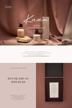 W Concept Layout Design, Web Layout, Page Design, Cosmetic Web, Cosmetic Design, Web Design Trends, Website Layout, Website Design Inspiration, Web Design Inspiration
