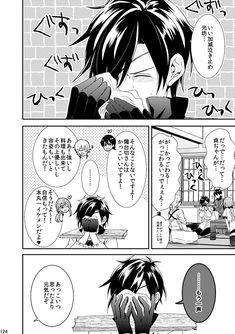 rikko@春コミ/東5/や32a (@rikko157) さんの漫画 | 449作目 | ツイコミ(仮) Touken Ranbu, Goku, Manga, Anime, Sleeve, Manga Anime, Manga Comics, Squad