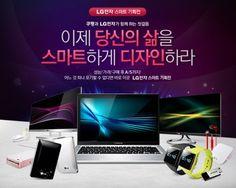 쿠팡, ′LG전자 스마트 기획전′ 실시 Ads Banner, Social Media Design, Promotion, Digital, Productivity, Products