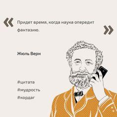 https://www.instagram.com/p/BUtlYsmlZZY/ #цитата #мудрость #кордаг #жюльверн #julesverne #цитатадня #высказывание