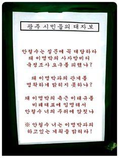 실시간 검색어 1위 : 광주에 붙은 '안철수에, 질문한 대자보 – Daum 아고라