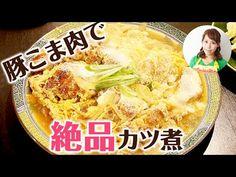 卵を使わない衣で!豚こま肉で絶品カツ煮 - YouTube
