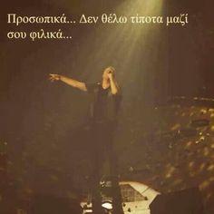 Εντελώς !! Song Quotes, Wisdom Quotes, Song Lyrics, Like A Sir, Remo, Love Others, Greek Quotes, Just Love, Friendship