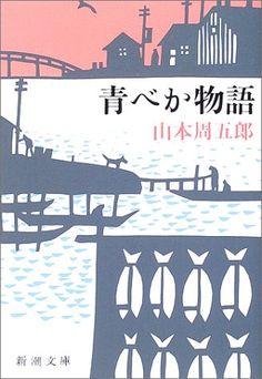 映画「青べか物語」(監督: 川島雄三/1962年公開)を観ました - 高橋典幸ブログ - 高橋典幸ウェブサイト