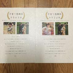 両親へのプレゼントに心を込めて作る「オリジナル感謝状」のつくりかた | Famarry[ファマリー] Wedding Gifts For Parents, Parent Gifts, Photo Wall, How To Plan, Frame, Flowers, Photography, A Frame, Frames