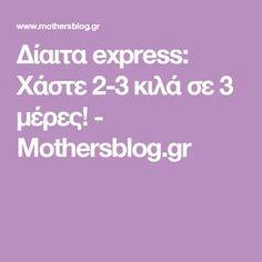 Δίαιτα express: Χάστε 2-3 κιλά σε 3 μέρες! - Mothersblog.gr