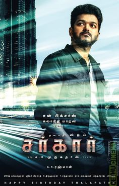 Sarkar Soundtrack List Music by A. Rahman, Qutub-E-Kripa Genres: Action, Drama, Thriller Director: A. 2018 Movies, Hd Movies, Movies Online, Movies Free, English Posters, Vijay Actor, It Movie Cast, Film Movie, Amazing Spiderman