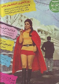 Page F30: Iran in the 1970s before the Islamic Revolution