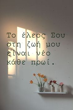 #Εδέμ Το έλεος Σου στη ζωή μου είναι νέο κάθε πρωί. Good Morning, Prayers, Notes, Life, Inspiration, Coffee, Jesus Christ, Buen Dia, Biblical Inspiration