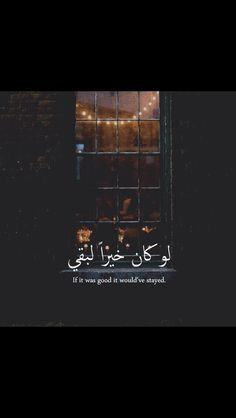 If it was good it would have stayed Allah Quotes, Muslim Quotes, Prayer Quotes, Quran Quotes, Arabic Quotes, Quran Sayings, Poetry Quotes, Mood Quotes, True Quotes