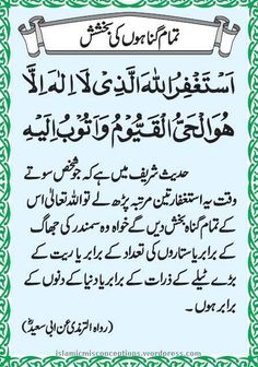 Beautiful Dua for forgiveness in Quran from Allah. Recite this supplication for best way to seek forgiveness from allah for your sins. Duaa Islam, Islam Hadith, Allah Islam, Islam Quran, Alhamdulillah, Islam Muslim, Muslim Women, Quran Quotes Inspirational, Islamic Love Quotes