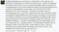 Μπορεί η συναυλία χθες στην Πτολεμαΐδα να αναβλήθηκε, μα... Τα σχόλια δικά σας!!! (Σχόλιο στο χθεσινό post της Ελεωνόρας για τη συναυλία της Πτολεμαΐδας, που αναβάλλεται για τις 24 Αυγούστου.) #eleonorazouganeli #eleonorazouganelh #zouganeli #zouganelh #zoyganeli #zoyganelh #elews #elewsofficial #elewsofficialfanclub #fanclub