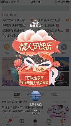 Pop Up Banner, Web Banner, Pop Up Ads, Plane Design, Flyer Printing, Chinese Design, Promotional Design, User Experience Design, App Ui Design