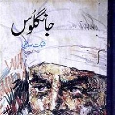 Jangloos Part 2 written by Shaukat Siddiqui written by Shaukat Siddiqui.PdfBooksPk posted this book category of this book is jasoosi-novels.Format of  is PDF and file size of pdf file is 32.69 MB.  is very popular among pdfbookspk.com visotors it has been read online 1365  times and downloaded 470 times.
