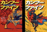 The Five Ancestors by Jeff Stone in Japanese.
